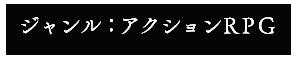 ジャンル:アクションRPG