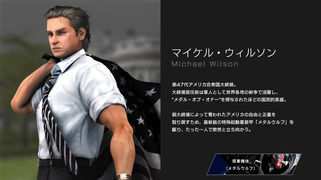 マイケル・ウィルソン