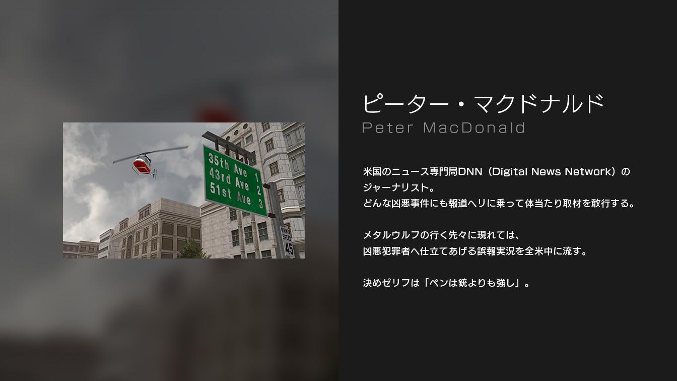 ピーター・マクドナルド